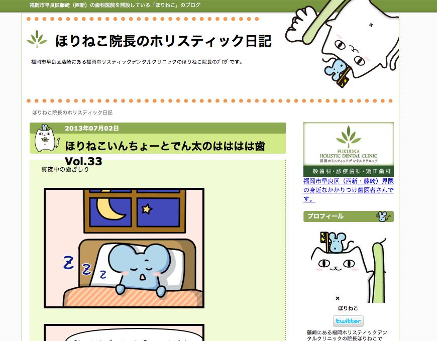 スクリーンショット ほりねこYOKA2013-09-10 17.06.12