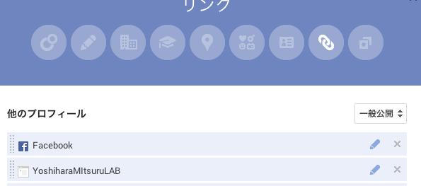 google+ リンク先設定