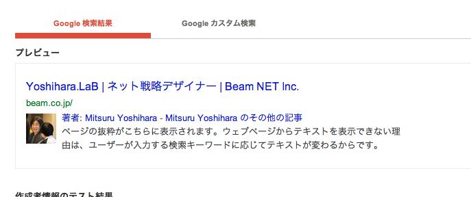 google検索表示