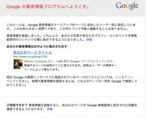 Google著作権登録メール