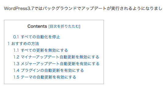 Table of Contents Plus 実例スクリーンショット